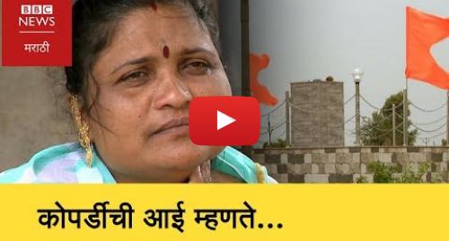 Youtube post by BBC News Marathi: Kopardi Mother on Maratha agitation । मराठा आंदोलनावर कोपर्डीची आई म्हणते... (BBC News Marathi)