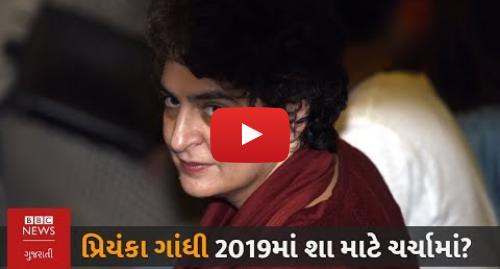 Youtube post by BBC News Gujarati: 2019ની ચૂંટણીમાં પ્રિયંકા ગાંધી શા માટે ચર્ચામાં છે, જાણો માત્ર 2 મિનિટમાં...