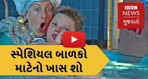 Youtube post by BBC News Gujarati: The show where the audience gets wet (BBC News Gujarati)