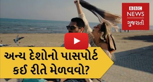 Youtube post by BBC News Gujarati: અન્ય દેશોની નાગરિકતા અથવા પાસપોર્ટ કઈ રીતે મેળવશો? (બીબીસી ન્યૂઝ ગુજરાતી)