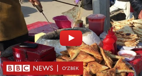 Youtube муаллиф BBC Uzbek: Ўзбеклар ва дунё  Ўзбек сомсаси бизнесга айланмоқда