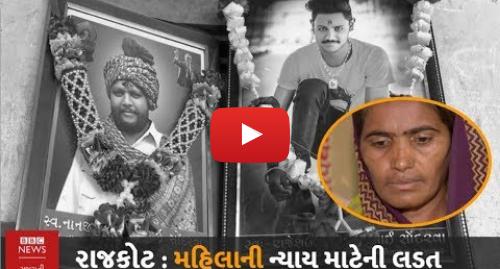 Youtube post by BBC News Gujarati: RTI હેઠળ માહિતી માગનાર પતિ અને પુત્રની હત્યા બાદ ન્યાય માટે લડી રહી આ ગુજરાતી મહિલા