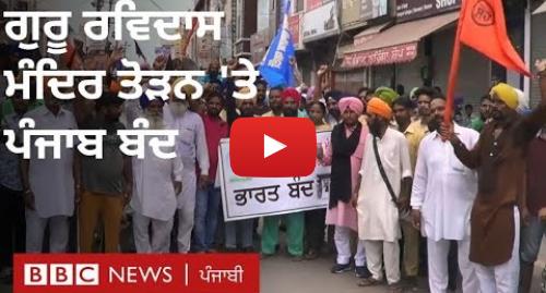 Youtube post by BBC News Punjabi: ਗੁਰੂ ਰਵੀਦਾਸ ਮੰਦਿਰ ਤੋੜਨ 'ਤੇ ਪੰਜਾਬ ਬੰਦ ਦਾ ਐਲਾਨ | BBC NEWS PUNJABI
