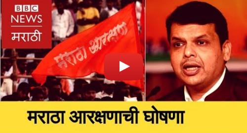 Youtube post by BBC News Marathi: Maratha Reservation announcement   मराठा आरक्षणाची घोषणा (BBC News Marathi)