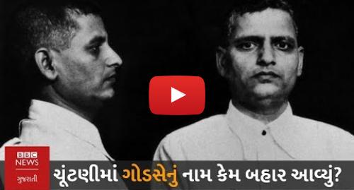 Youtube post by BBC News Gujarati: Nathuram Godseનું નામ Lok Sabha Elections પહેલાં અચાનક કેમ બહાર આવ્યું?