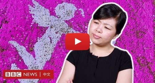 Youtube 用户名 BBC News 中文: 為什麼中國年輕女性不結婚了?- BBC News 中文