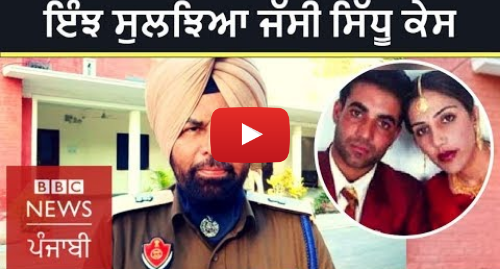 Youtube post by BBC News Punjabi: Jassi Sidhu Murder  Know about the cop who solved the case   BBC NEWS PUNJABI