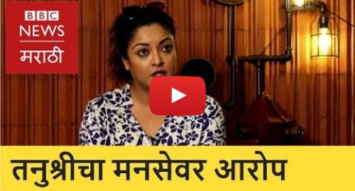 Youtube post by BBC News Marathi: Tanushree Dutta on Nana Patekar and Raj Thackeray | तनुश्री दत्ता, नाना पाटेकर आणि राज ठाकरे वाद