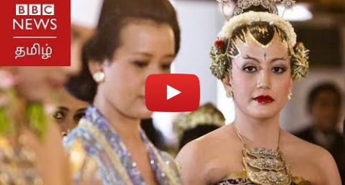 யூடியூப் இவரது பதிவு BBC News Tamil: பெண் 'சுல்தான்'  மரபுகளை மாற்றும் ஓர் இஸ்லாமிய அரச குடும்பம்