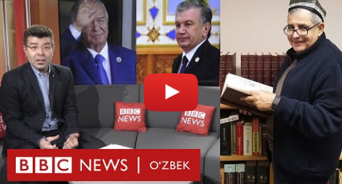 Youtube муаллиф BBC Uzbek: Четдаги олабўжи  Мирзиёевдан кимлар Каримов ясамоқчи? Ўзбекистон - O`zbekiston