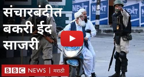 Youtube post by BBC News Marathi: मराठी बातम्या  बीबीसी विश्व। Eid celebrated in Kashmir । Marathi news   BBC Vishwa 12/08/2019