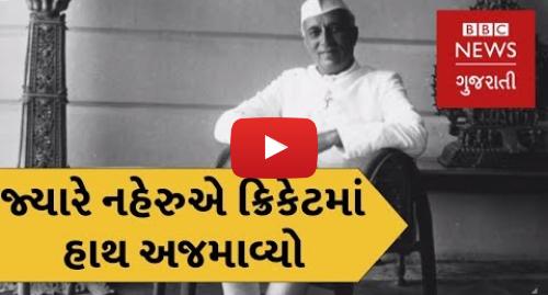 Youtube post by BBC News Gujarati: જ્યારે જવાહરલાલ નહેરુએ ક્રિકેટમાં હાથ અજમાવ્યો (બીબીસી ન્યૂઝ ગુજરાતી)
