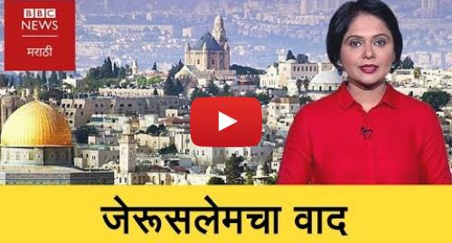Youtube post by BBC News Marathi: What is Jerusalem Conflict? (BBC News Marathi)