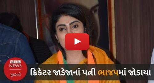 Youtube post by BBC News Gujarati: ક્રિકેટર રવિન્દ્ર જાડેજાનાં પત્ની રીવાબા ભાજપમાં જોડાયાં (બીબીસી ન્યૂઝ ગુજરાતી)