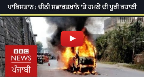 Youtube post by BBC News Punjabi: Chinese consulate attacked in Pakistan   BBC News Punjabi
