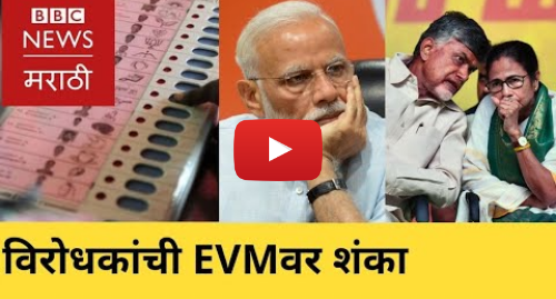 Youtube post by BBC News Marathi: Marathi news  BBC Vishwa 21/05/2019 । Lok Sabha 2019 I BJP Allies meet । मराठी बातम्या  बीबीसी विश्व