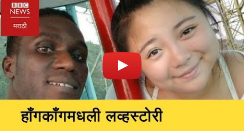 Youtube post by BBC News Marathi: Crossing Divides   Africans Fight Prejudice With Football (BBC News Marathi)