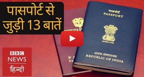 यूट्यूब पोस्ट BBC News Hindi: 13 fascinating facts about passports, the ultimate ticket to ride (BBC Hindi)