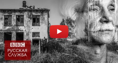 Youtube пост, автор: BBC Russian: Как в России умирают города  документальный фильм Би-би-си