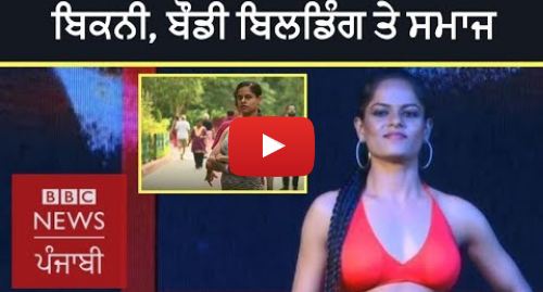 Youtube post by BBC News Punjabi: Why Bikini is Stigma for Woman Body Builders?   BBC NEWS PUNJABI