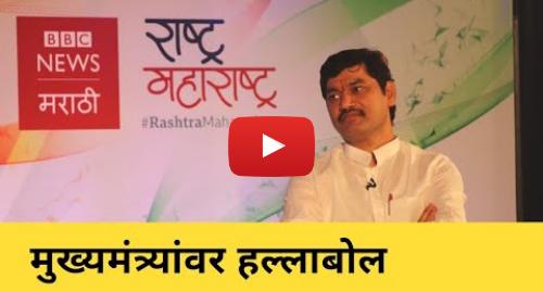 Youtube post by BBC News Marathi: Lok Sabha Election   Dhananjay Munde in Rashtra Maharashtra | BBC News Marathi Special programme