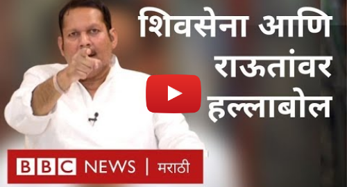 Youtube post by BBC News Marathi: उदयनराजे भोसले प्रेस  शिवसेना आणि संजय राऊत यांच्यावर टीकास्त्र   UdayanRaje on ShivSena Sanjay Raut