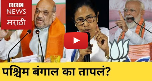 Youtube post by BBC News Marathi: Marathi news  BBC Vishwa 16/05/2019 । TMC vs BJP in West Bengal । मराठी बातम्या  बीबीसी मराठी