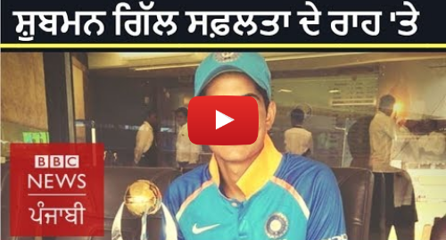 Youtube post by BBC News Punjabi: Shubman Gill in conversation with BBC News Punjabi