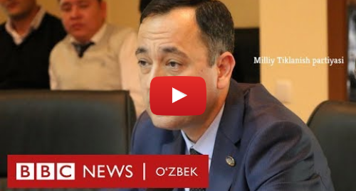 Youtube муаллиф BBC Uzbek: Кетдими ё кетказилди? Ҳукуматни танқид қилган депутат ишдан кетди - Ўзбекистон BBC Uzbek