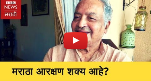Youtube post by BBC News Marathi: Maratha Reservation - Is It Legally Possible? Justice P. B. Sawant explains (BBC News Marathi)