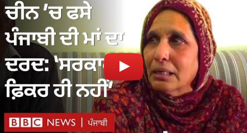 Youtube post by BBC News Punjabi: ਪੰਜਾਬੀ ਵਿਦਿਆਰਥੀ ਚੀਨ 'ਚ ਵਾਇਰਸ ਦੇ ਡਰ 'ਚ ਫਸਿਆ  'ਪਾਕਿਸਤਾਨ ਸਰਕਾਰ ਕੁਝ ਕਰਦੀ ਕਿਉਂ ਨਹੀਂ?' | BBC NEWS PUNJABI