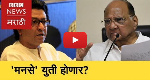 Youtube post by BBC News Marathi: MNS and NCP allience is possible? | मनसेची राष्ट्रवादीशी युती होणार? (BBC News Marathi)