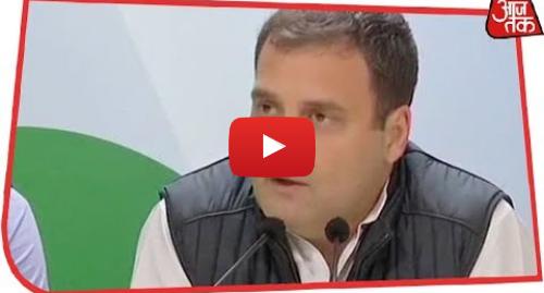 யூடியூப் இவரது பதிவு Aaj Tak: Rahul Gandhi की Assembly Election Results पर Press Conference | LIVE