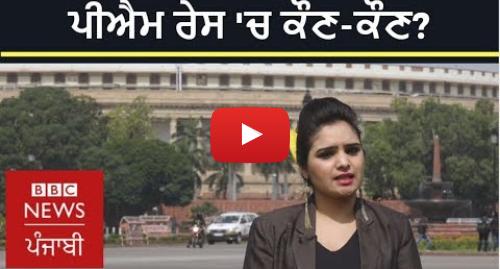 Youtube post by BBC News Punjabi: ਭਾਜਪਾ ਜਾਂ ਕਾਂਗਰਸ ਨੂੰ ਬਹੁਮਤ ਨਾ ਮਿਲਿਆ ਤਾਂ ਕੌਣ-ਕੌਣ ਪੀਐਮ ਦੀ ਰੇਸ ਵਿੱਚ? |  BBC NEWS PUNJABI