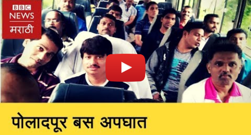 Youtube post by BBC News Marathi: Poladpur Accident  30 people died in road accident | पोलादपूर बस अपघात (BBC News Marathi)
