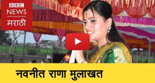 Youtube post by BBC News Marathi: Navneet Kaur Rana   Amravati Lok Sabha । नवनीत कौर राणा - अमरावती लोकसभा   (BBC News Marathi)