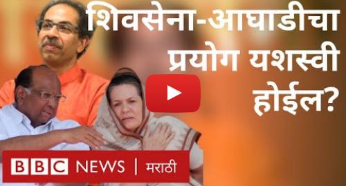 Youtube post by BBC News Marathi: Shiv sena, Congress, NCP  आघाडीचा राष्ट्रीय राजकारणावर काय परिणाम होईल?। Effect on National politics