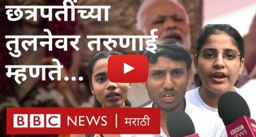 Youtube post by BBC News Marathi: शिवाजी महाराज यांच्या मोदींशी तुलनेवर महाराष्ट्रातील तरुणाई...। Youth on Modi & Shivaji Maharaj