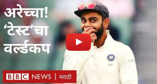 Youtube post by BBC News Marathi: ICC Test Championship - टेस्ट क्रिकेट वर्ल्ड कप कसा असेल? | What is Test Cricket World Cup?