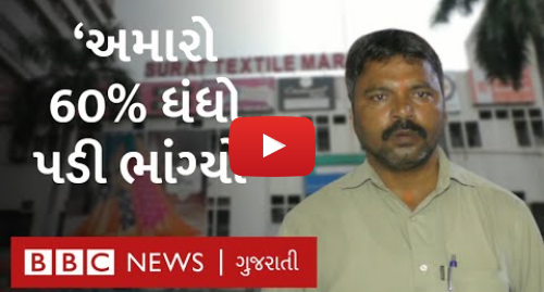 Youtube post by BBC News Gujarati: સુરતના કાપડના વેપારીઓ મોદી સરકારના આ નિર્ણયને લીધે પરેશાન છે | BBC NEWS GUJARATI