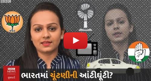 Youtube post by BBC News Gujarati: INDIA   LOK SABHA ELCETION 2019 માં કેટલો ખર્ચ થયો?