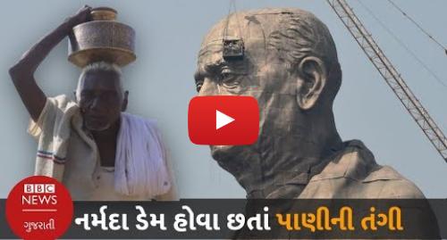 Youtube post by BBC News Gujarati: સરદાર સરોવર ડેમ સ્થાનિકો માટે બન્યો મુશ્કેલીનું કારણ