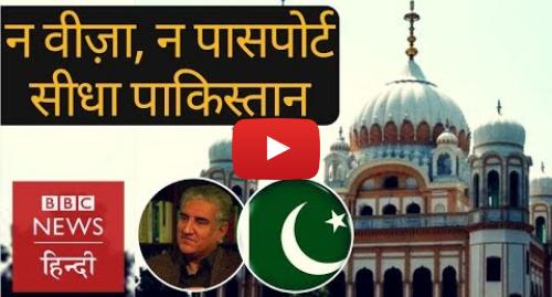 यूट्यूब पोस्ट BBC News Hindi: Kartarpur Sahib Corridor  Pakistan's foreign minister speaks of peace with India  (BBC Hindi)