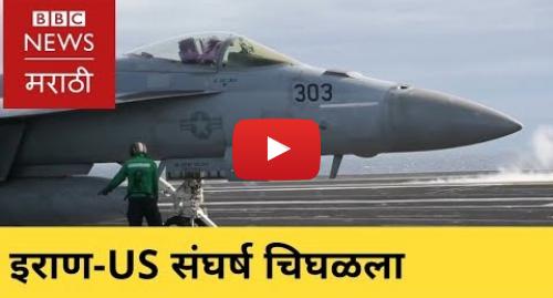Youtube post by BBC News Marathi: US Thretans Iran । अमेरिकेची इराणला धमकी (BBC News Marathi)