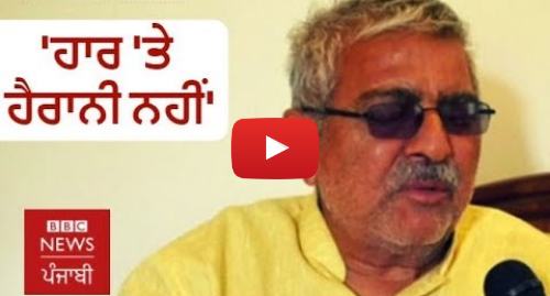 Youtube post by BBC News Punjabi: Result 2019  ਧਰਮਵੀਰ ਗਾਂਧੀ ਨੇ ਕਿਹਾ ਮੇਰਾ ਮੁਕਾਬਲਾ ਪਰਨੀਤ ਕੌਰ ਨਹੀਂ ਪੰਜਾਬ ਸਰਕਾਰ ਨਾਲ ਸੀ | BBC NEWS PUNJABI