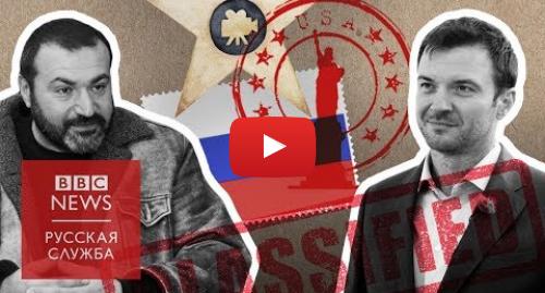 Youtube пост, автор: BBC News - Русская служба: Русский Голливуд  как актеры и продюсеры зарабатывают на новой холодной войне