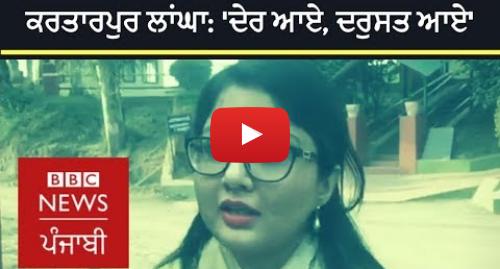 Youtube post by BBC News Punjabi: Kartarpur corridor  What are pilgrims saying from Dera Baba Nanak | BBC NEWS PUNJABI