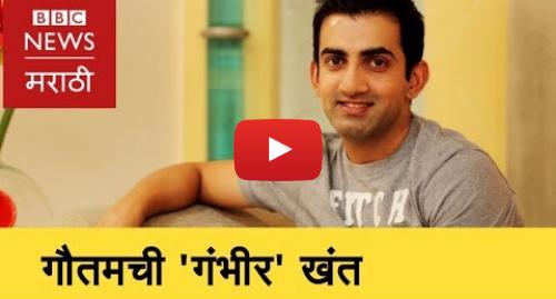 Youtube post by BBC News Marathi: Gautam Gambhir talks about Cricket  गौतम गंभीरने व्यक्त केली कारकिर्दविषयी खंत (BBC News Marathi)