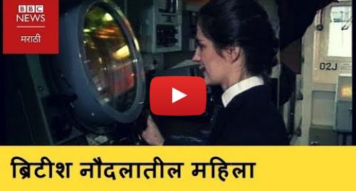 Youtube post by BBC News Marathi: Women's Royal Naval Service in Britain (BBC News Marathi)