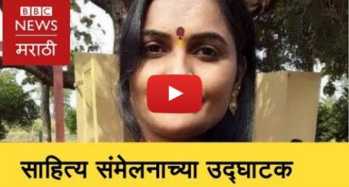 Youtube post by BBC News Marathi: Vaishali Yede | साहित्य संमेलनाच्या उद्घाटक वैशाली येडेंची कहाणी (BBC News Marathi)